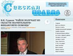 Сайт редакции газеты Севская правда